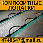 Лопасти композитные для вакуумных насосов и компрессоров (лопатки) Атырау