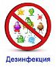 Уничтожения микробов Дезинфекция Алматы