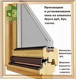 Окна из клееного бруса Алматы