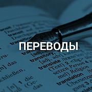 Профессиональные качественные переводы рус-англ, англ-рус Алматы
