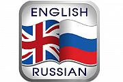 Услуги перевода с рус-англ, англ-рус, качественно Алматы