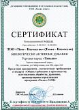 """Кальций """"тяньши"""" мозговой Алматы"""