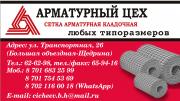 Сетка кладочная доставка из г.Павлодар