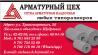 Сетка сварная Павлодар