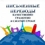 Письменные качественные переводы с рус-англ, англ-рус Алматы