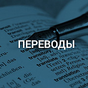 Качественные письменные переводы с рус-англ, англ-рус Нур-Султан (Астана)