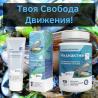 Мидиактив - Здоровье Ваших Суставов Алматы