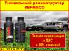 Реконструктор Senreco - Полная компенсация в Двс с 40% износом Алматы