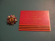 Знак Ветеран войны 1941-1945 с удостоверением на женщину Павлодар