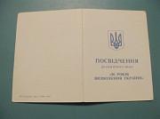 Знак 50 лет освобождения Украины с удостоверением Павлодар