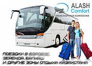 Аренда автобусов и микроавтобусов в Боровое Нур-Султан (Астана)