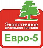 Евро 5 Солярка Лукоил Мпз Большим оптом Алматы