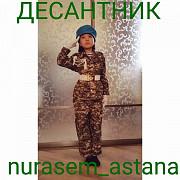Военные костюмы детские Нур-Султан (Астана)