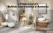 Уcлуги сантехника тел.+77056513383.+77021412177 Алматы