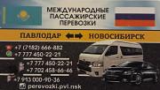 Пассажиские перевозки Павлодар-новосибирск-павлодвр Павлодар