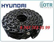 Цепь на экскаватор Hyundai R305 81n8-26600 Алматы