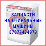 Дверь на стиральную машину люк доставка из г.Алматы