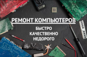 Программист настройка ремонт компьютеров и ноутбуков. Выезд! Гарантия Караганда