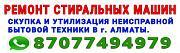 Утилизация скупка вывоз стиральных машин в Алматы срочно по городу срочный вывоз стиралки Алматы