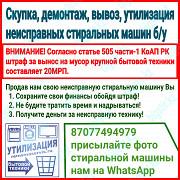 Вывоз неисправной стиральной машины Алматы
