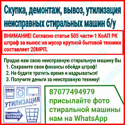 Вывезти нерабочую стиральную машину в алматы Алматы