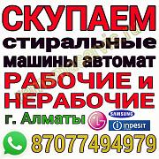 Покупка стиральных машин бу Алматы