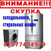 Скупаем стиральные машины бэу срочно по алматы Алматы