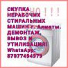 Скупка стиралки в алматы срочно Алматы