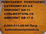 Покупаем сырье катионит анионит сульфоуголь б/у нелеквид Алматы