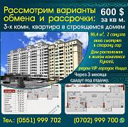 3-комнатная квартира, 96,4 м<sup>2</sup> Алматы