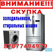 Куплю бу стиральную машину Алматы