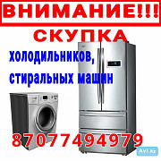 Скупка стиралок срочно Алматы
