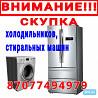Скупка на утилизацию неисправных стиральных машин Алматы