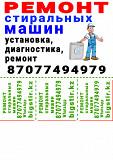 Ремонт стиральной машины Алматы