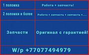 Срочный ремонт стиральных машин доставка из г.Алматы