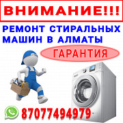 Установка, диагностика и ремонт стиральных машин Алматы