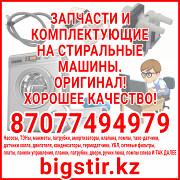 Насос на стиральную машину автомат оригинал от bigstir.kz доставка из г.Алматы