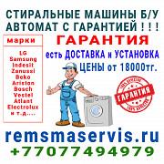 Продаем стиральные машины б/у доставка из г.Алматы