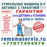 Продажа стиральных машин автомат б/у с гарантией Алматы