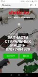 Щетки на двигатель стиральной машины доставка из г.Алматы