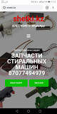 Щекти электродвигателя стиральной машины Алматы
