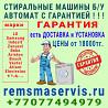 Срочно продам стиральные машинки автомат б/у Алматы