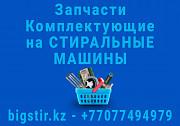 Манжета стиральной машины Самсунг купить Алматы