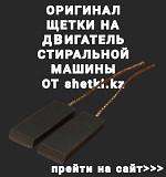 Помпа стиральной машины Zanussi Алматы