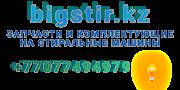 Сливной насос помпа слива стиральной машины доставка из г.Алматы
