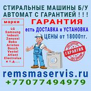 Стиральная машина б у с гарантией Алматы