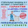 Бэушная стиральная машина автомат Алматы