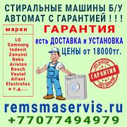 Продажа стиральных машин автомат различный выбор Алматы