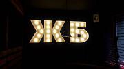 Объемные световые буквы Караганда