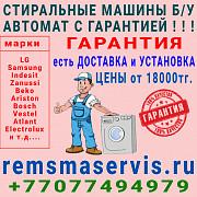 Стиральная машина автомат от 18000 с гарантией Алматы